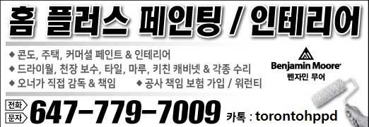 (3x5)_홈플러스페인팅 인테리어 카톡 torontohppd